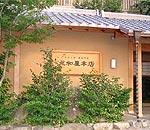 大和屋本店.jpg